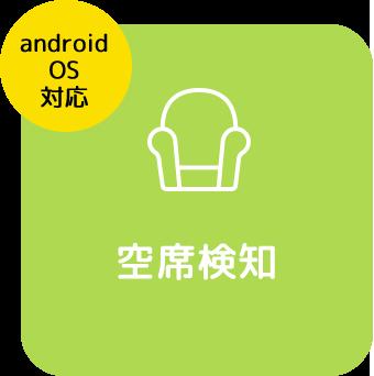 androidOS対応 空席検知