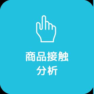 androidOS対応 商品接触分析