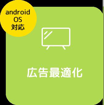 androidOS対応 広告最適化
