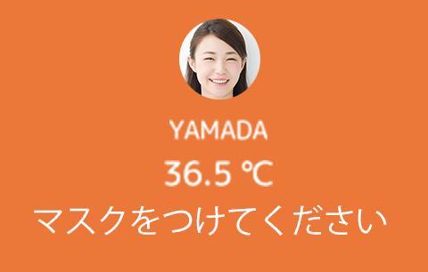 YAMADA 36.5℃ マスクをつけてください