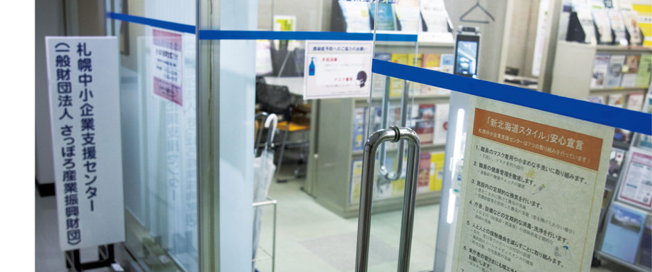 札幌中小企業支援センター
